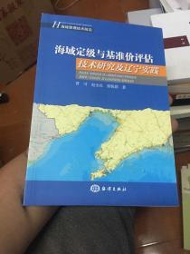 海域定级与基准价评估技术研究及辽宁实践