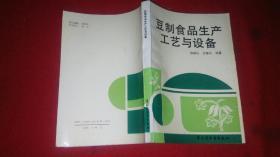 豆制食品生产工艺与设备