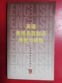 英语常用易混短语辨析与训练