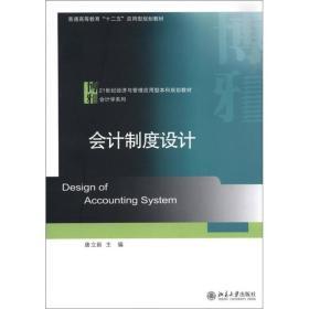 9787301199206会计制度设计