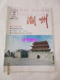 潮州:2005年第2期总第58期——大学者饶宗颐、饶宗颐学术年表