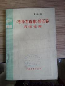 77年一版一印《毛泽东选集》第五卷词语简释