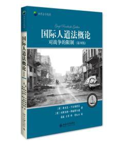 XF- 国际人道法概论 对战争的限制(第四版)