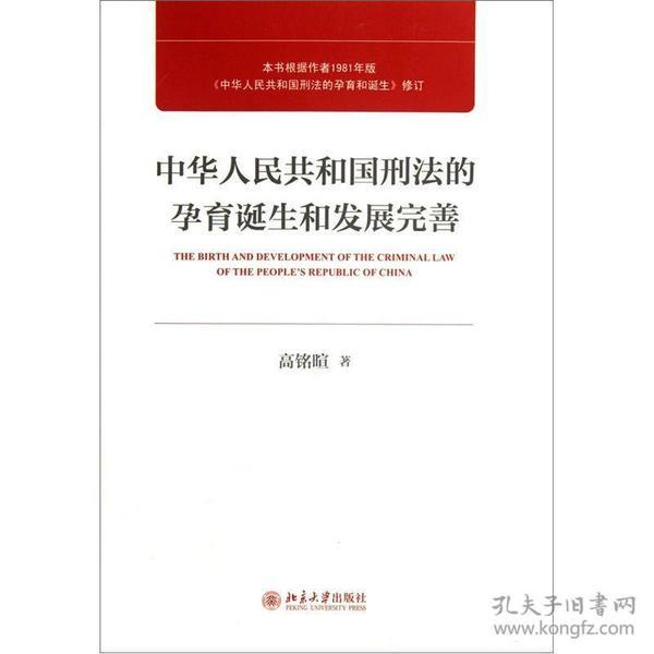 9787301199527中华人民共和国刑法的孕育诞生和发展完善