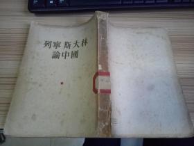 53年《列宁 斯大林 论中国》繁体竖版