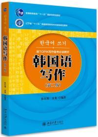 韩国语写作(第二版)