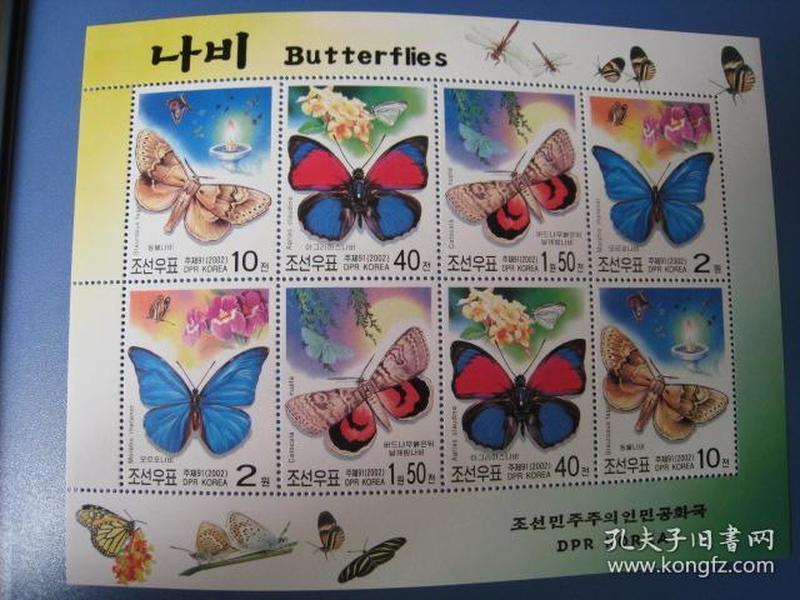 朝鲜蝴蝶小版张