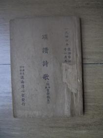 民国沪南清心堂圣经【颂赞诗歌】(附七版灵修歌集)一本.