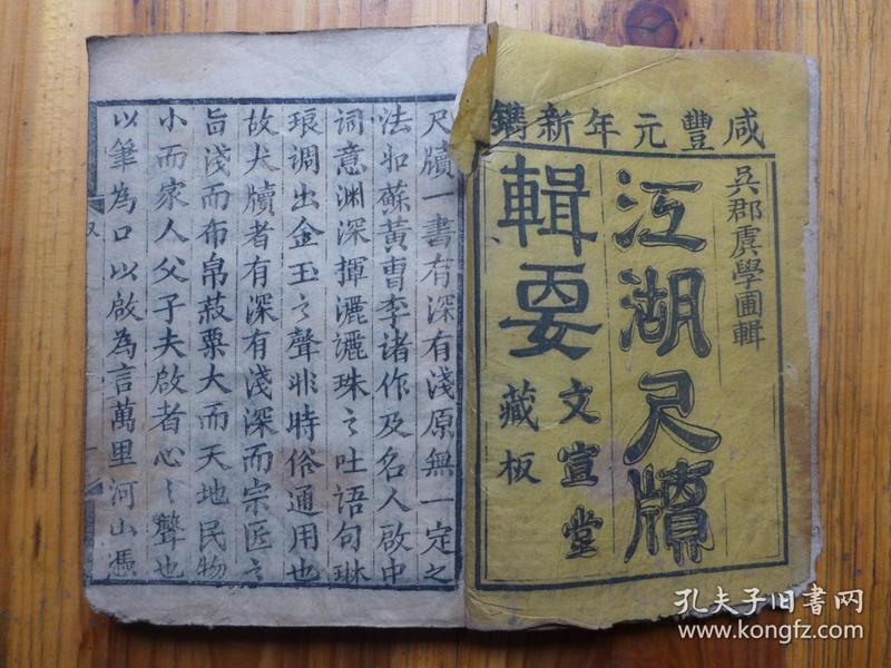 江湖尺牍辑要 存卷首三卷卷一至四一册