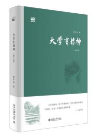 XF- 大学有精神(修订版)
