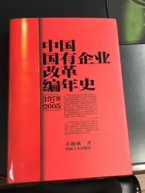 签赠本 中国国有企业改革编年史1978-2005