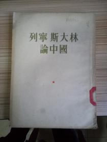 《列宁 斯大林 论中国》繁体竖版