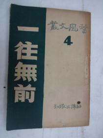 一往无前(整风文丛4)