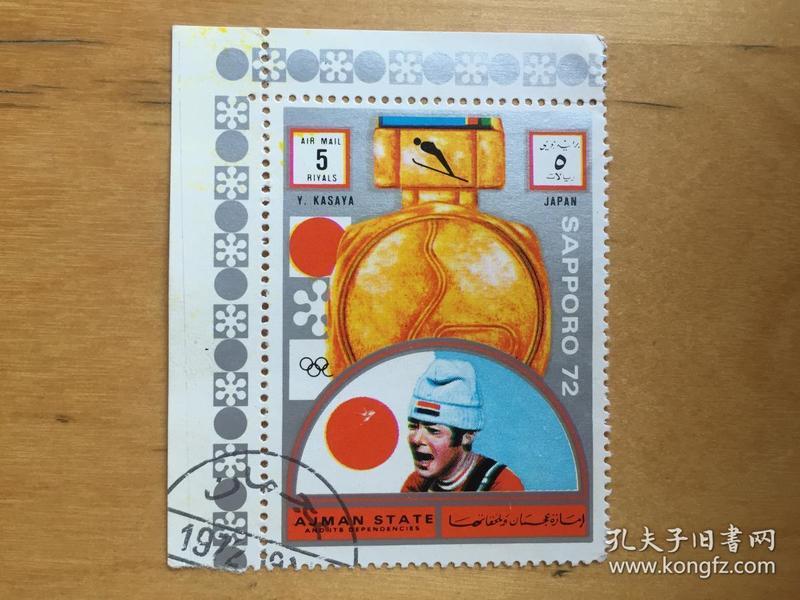 阿治曼邮票 1972年札幌冬季奥运会    冠军 跳台