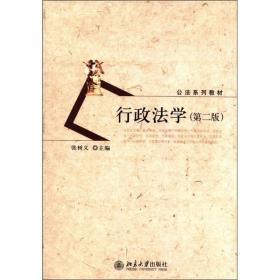 公法系列教材:行政法学(第2版)