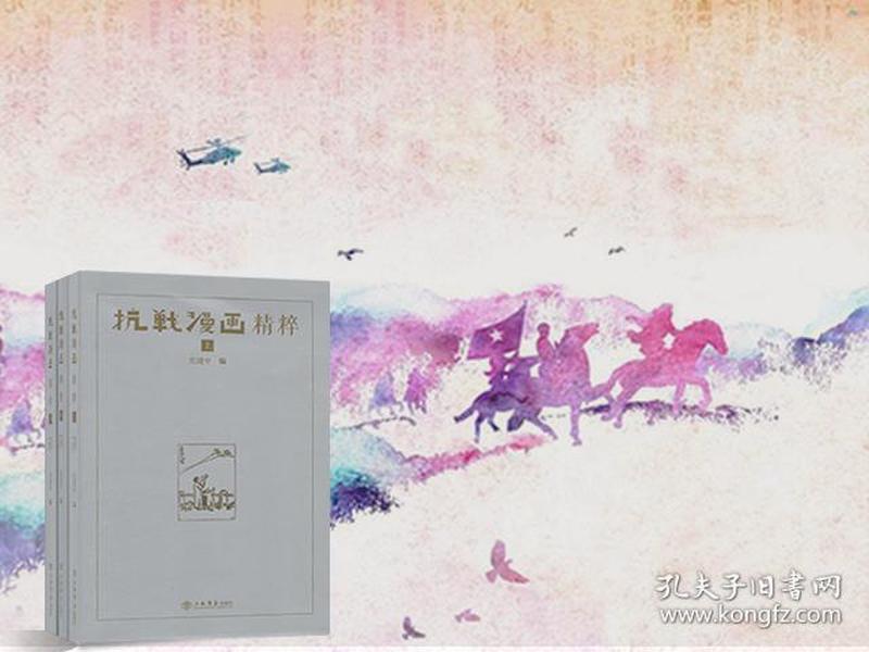毛笔签名钤印《抗战漫画精粹》(全三册)毛边本