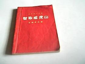 革命现代京剧---智取威虎山主旋律乐谱