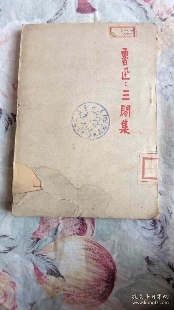 三闲集(鲁迅三十年集:18、中华民国36年8月10日大连第一版、印数8千册)