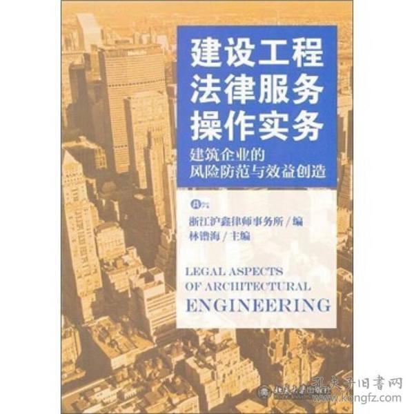 9787301200797建筑工程法律服务操作实务:建筑企业的风险防范与效益创造