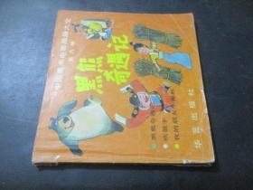 中国美术电影画册大全 第九卷 黑熊奇遇记 24开彩色连环画