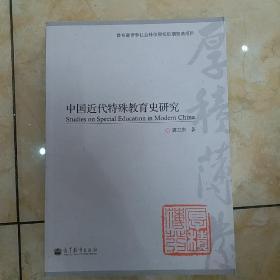 中国近代特殊教育史研究