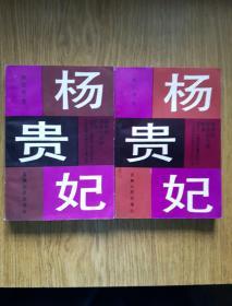 杨贵妃 上下册全 [1984年一版一印]