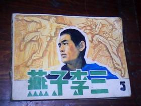 连环画:燕子李三 5