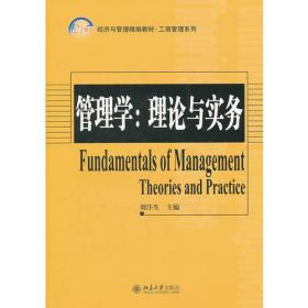 【正版 非二手 未翻閱】管理學理論與實務