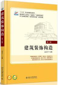 建筑装饰构造(第二版)