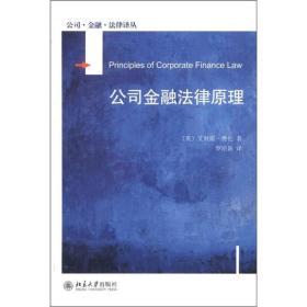 9787301201671公司?金融?法律译丛:公司金融法律原理