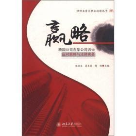 9787301201664赢略:跨国公司在华公司诉讼应对策略与法律实务