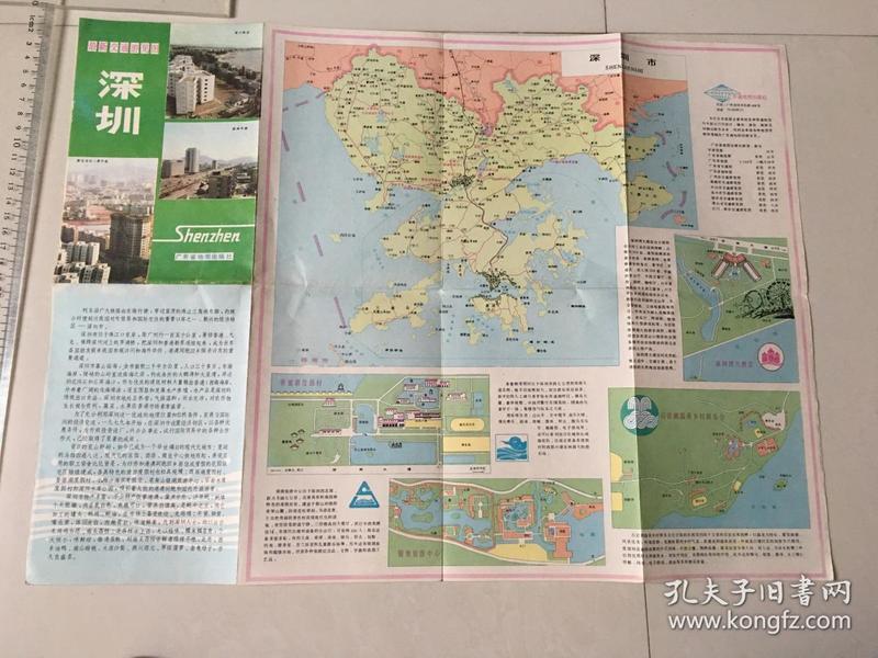 深圳最新交通游览图1985少见版本