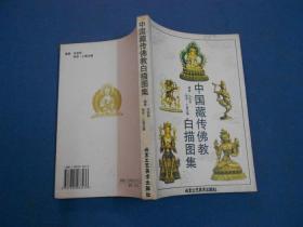 中国藏传佛教白描图集-05年一版一印