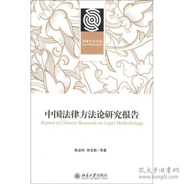 9787301201763中国法律方法论研究报告