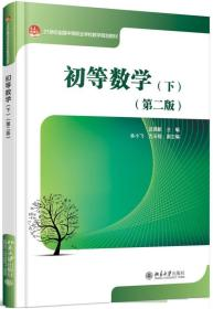 初等数学(下)(第二版)
