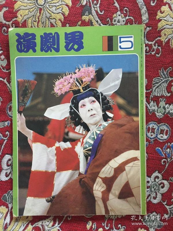 演剧界 日文原版(昭和55年5月号)