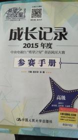 """成长记录 : 2015年度中央电视台""""希望之星""""英语风采大赛参赛手册, 高级&8C634375H319"""
