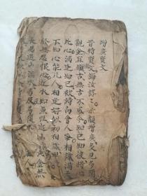 手抄本,增广贤文。