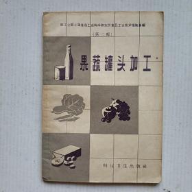 轻工业部上海食品工业科学研究所食品工业技术报告录编(第二辑)《果蔬罐头加工》1958年一版一印3000册