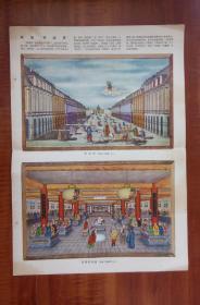 五六十年代八开宣传画:西游记 、五百罗汉,乾隆西湖景 之一、之二