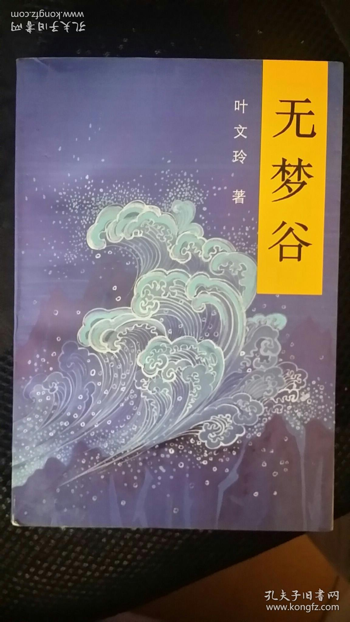 无梦谷 叶文玲代表作_叶文玲_孔夫子旧书网图片