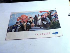 广西工农兵美术《1977年第1期》