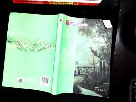 园林树木栽培养护学(第2版)