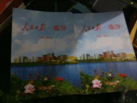 人民日报——临汾1946-2012(1-2卷).