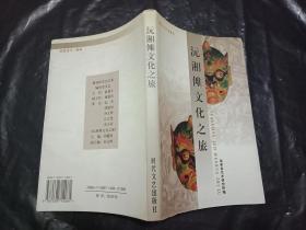 沅湘傩文化之旅 仅印2000册--私藏9品如图
