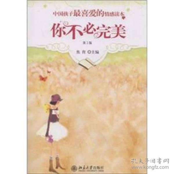 9787301202890中国孩子最喜爱的情感读本:你不必完美(第2版)