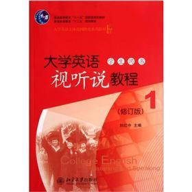 大学英语立体化网络化系列教材:大学英语视听说教程1(学生用书)(修订版)