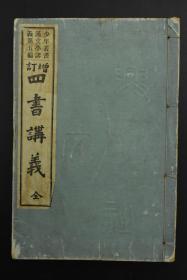 少年丛书汉文学讲义第五编《四书讲义》增订 线装一册全 和本 排版 四书蕴含了儒家思想的核心内容,是儒学认识论和方法论的集中体现。其在中华思想史上产生过深远的影响。至今读来,仍不失其深刻的教育意义和启迪价值,堪称是源远流长的文化精华。1920年 兴文社发行