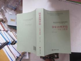 国家治理评估-中国与世界