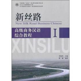 9787301203460新丝路:高级商务汉语综合教程1